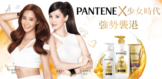 pantene-x-gg-hysan-event-kv-01