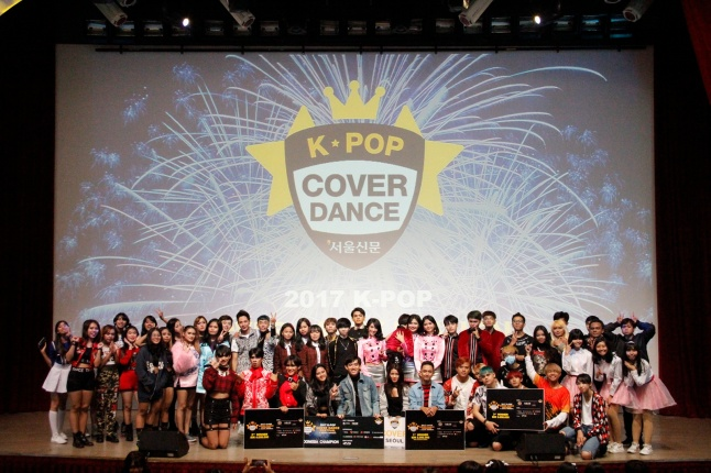 2017 K-Pop Cover Dance Festival_03.JPG