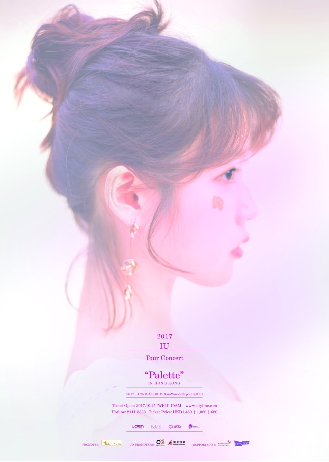 IU Hong Kong 2017 Poster_media