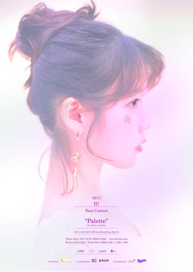 IU Hong Kong 2017 Poster_media